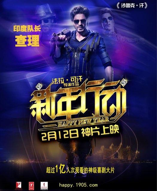 Happy New Year China Poster