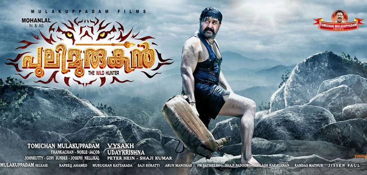 阿亚帕涅科语-马拉亚拉姆语巨星主演《Pulimurugan 》10月7号上映,打破各项马拉